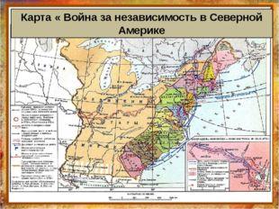 Карта « Война за независимость в Северной Америке