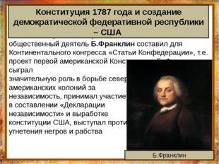 В 1775 г. американский физик, политический и общественный деятель Б.Франклин
