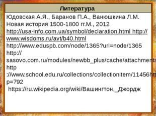 Литература Юдовская А.Я., Баранов П.А., Ванюшкина Л.М. Новая история 1500-180