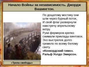 По дощатому мостику они шли через бурный поток, И свой флаг развернули навстр