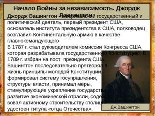 Начало Войны за независимость. Джордж Вашингтон. Джордж Вашингтон - американс