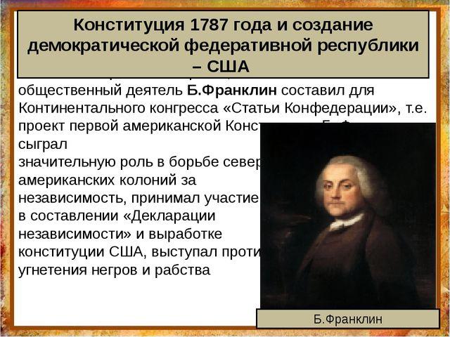 В 1775 г. американский физик, политический и общественный деятель Б.Франклин...