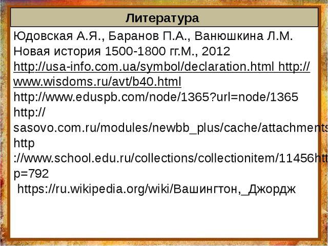 Литература Юдовская А.Я., Баранов П.А., Ванюшкина Л.М. Новая история 1500-180...