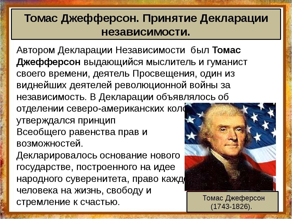 Автором Декларации Независимости был Томас Джефферсон выдающийся мыслитель и...