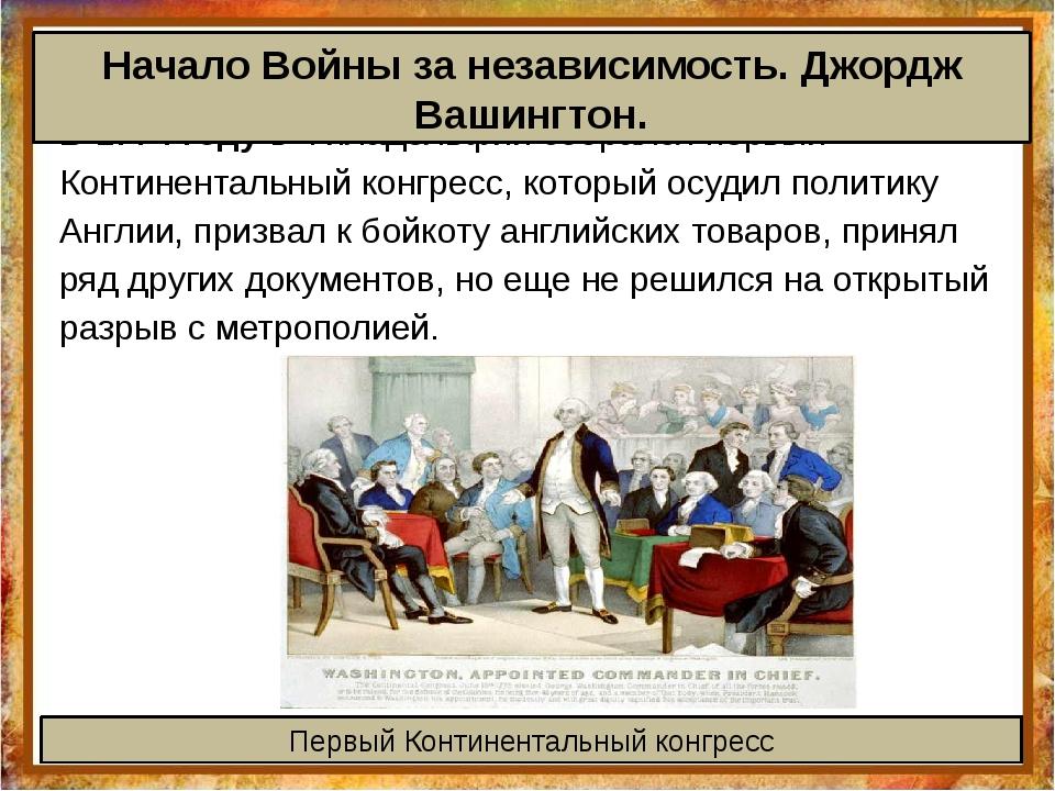 В 1774 году в Филадельфии собрался первый Континентальный конгресс, который о...