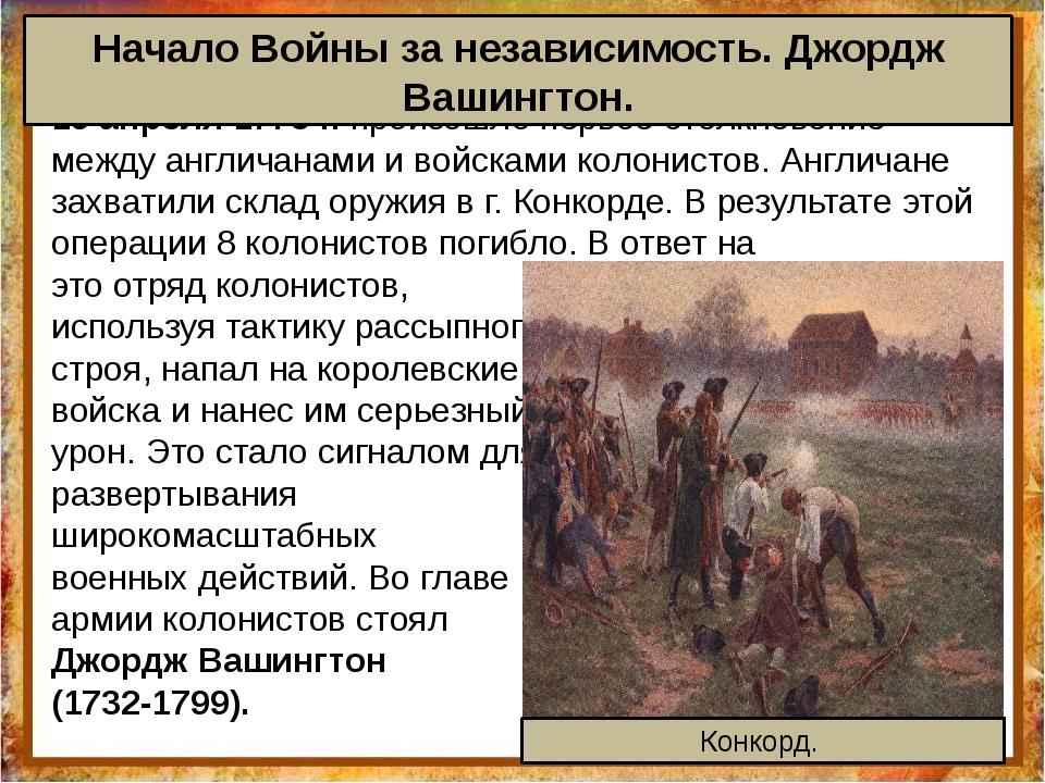 19 апреля 1775 г. произошло первое столкновение между англичанами и войсками...
