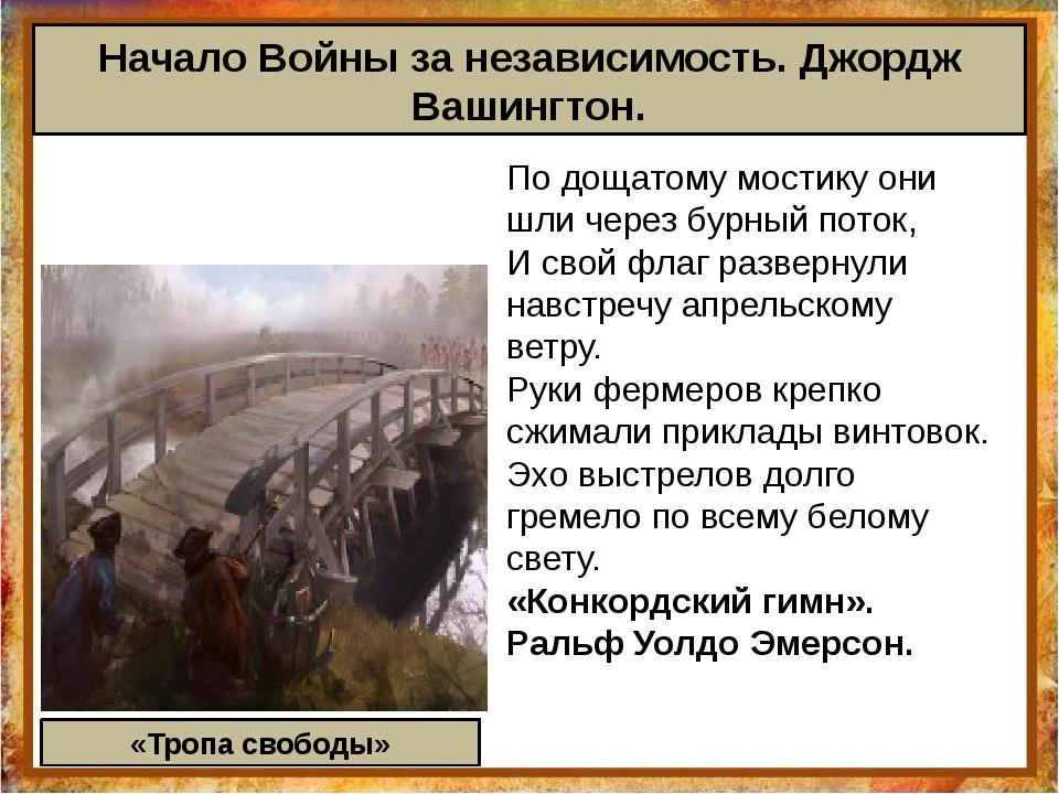 По дощатому мостику они шли через бурный поток, И свой флаг развернули навстр...