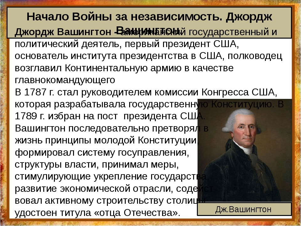 Начало Войны за независимость. Джордж Вашингтон. Джордж Вашингтон - американс...