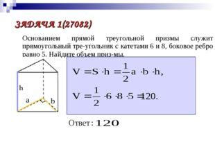 ЗАДАЧА 1(27082) Основанием прямой треугольной призмы служит прямоугольный тре