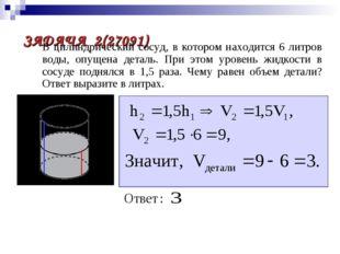 ЗАДАЧА 2(27091) В цилиндрический сосуд, в котором находится 6 литров воды, о