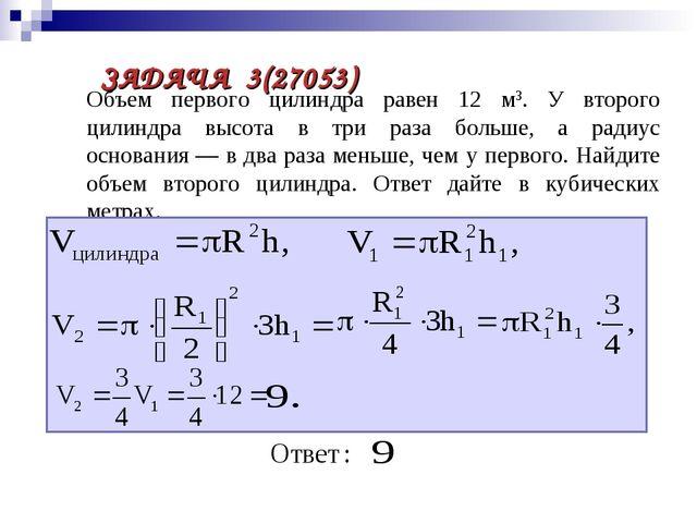 ЗАДАЧА 3(27053) Объем первого цилиндра равен 12 м3. У второго цилиндра высот...