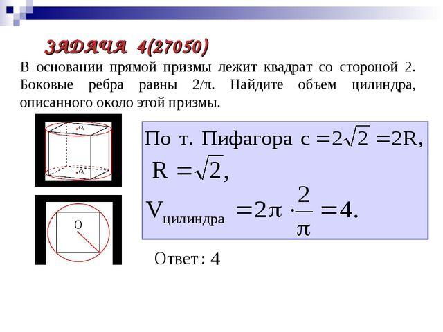 ЗАДАЧА 4(27050) В основании прямой призмы лежит квадрат со стороной 2. Боковы...
