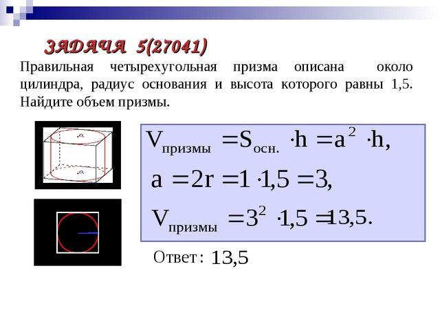 ЗАДАЧА 5(27041) Правильная четырехугольная призма описана около цилиндра, рад...