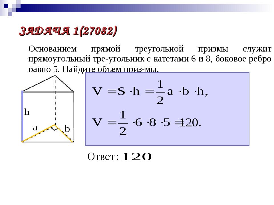ЗАДАЧА 1(27082) Основанием прямой треугольной призмы служит прямоугольный тре...