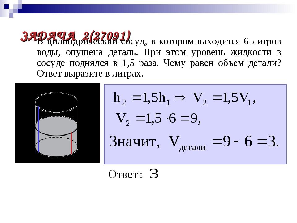 ЗАДАЧА 2(27091) В цилиндрический сосуд, в котором находится 6 литров воды, о...