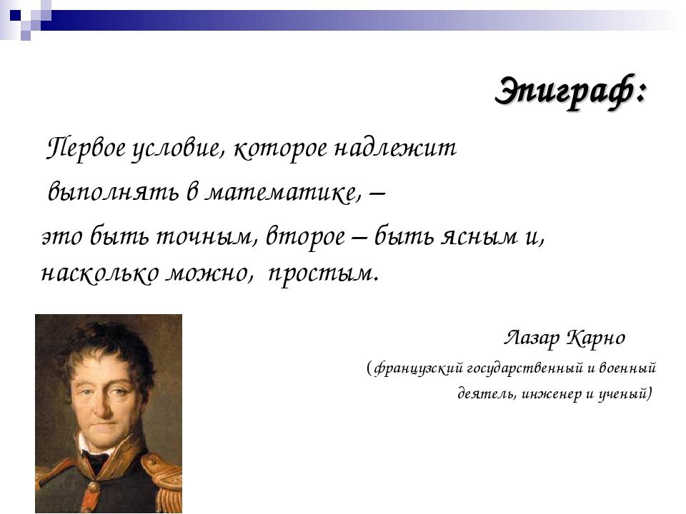 Эпиграф: Первое условие, которое надлежит выполнять в математике, – это быть...