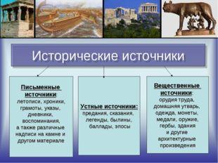 Исторические источники Письменные источники: летописи, хроники, грамоты, указ