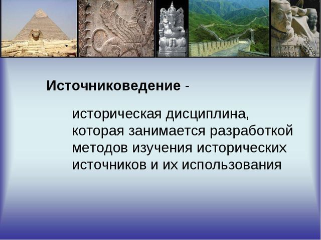Источниковедение - историческая дисциплина, которая занимается разработкой ме...