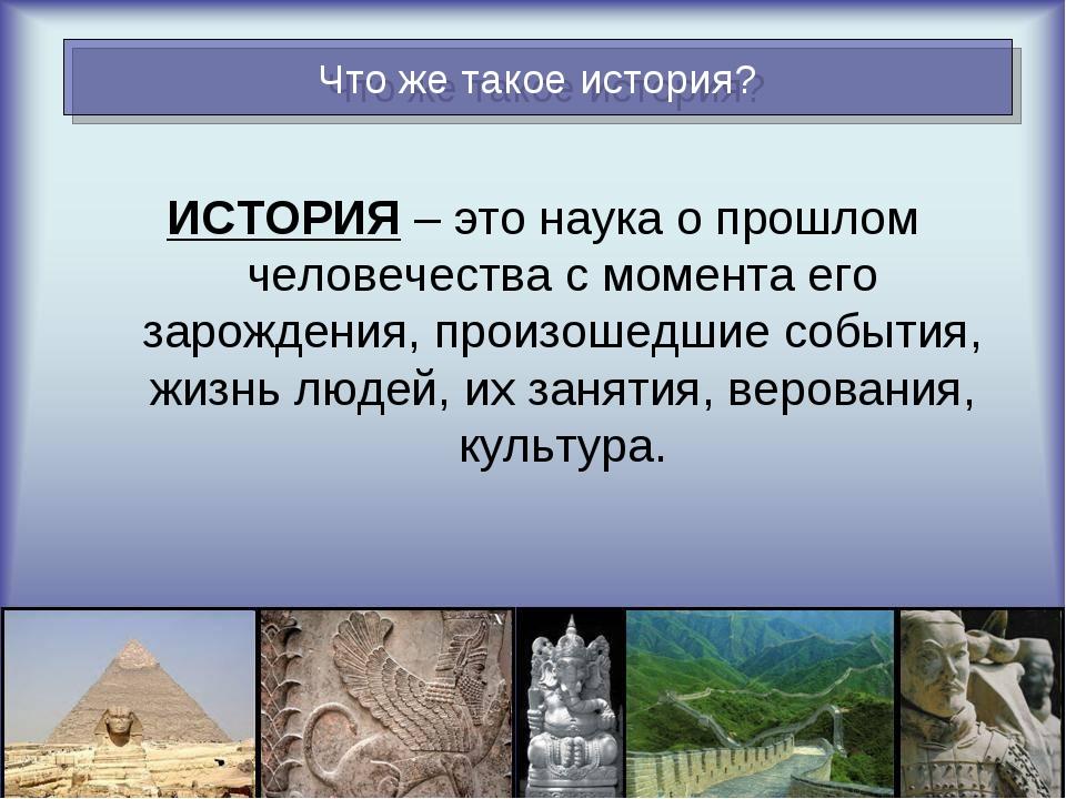 ИСТОРИЯ – это наука о прошлом человечества с момента его зарождения, произоше...