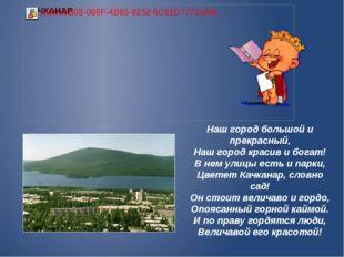 Наш город большой и прекрасный, Наш город красив и богат! В нем улицы есть и