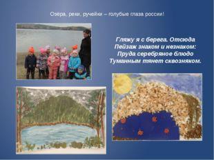 Озёра, реки, ручейки – голубые глаза россии! Гляжу я с берега. Отсюда Пейзаж