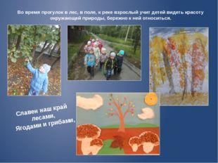Во время прогулок в лес, в поле, к реке взрослый учит детей видеть красоту ок