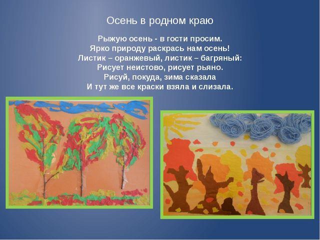Осень в родном краю Рыжую осень - в гости просим. Ярко природу раскрась нам о...