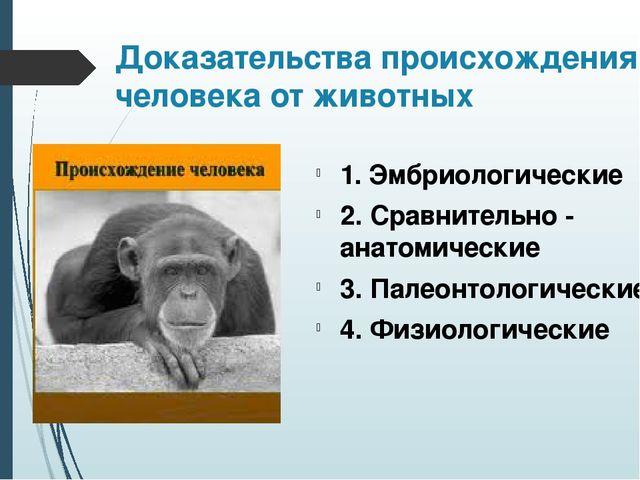 Доказательства происхождения человека от животных 1. Эмбриологические 2. Срав...
