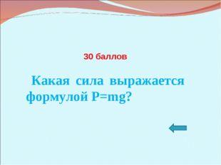 30 баллов Какая сила выражается формулой Р=mg?
