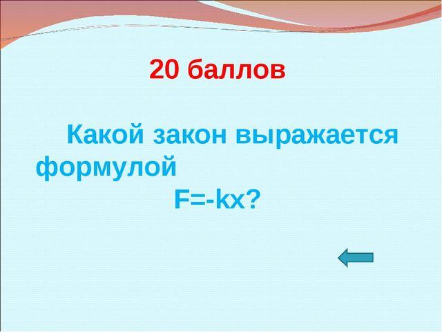 20 баллов Какой закон выражается формулой F=-kx?