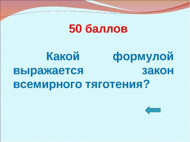 50 баллов Какой формулой выражается закон всемирного тяготения?