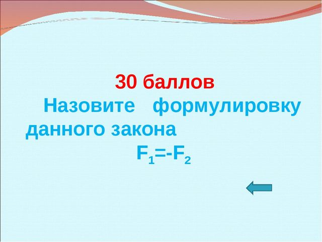 30 баллов Назовите формулировку данного закона F1=-F2