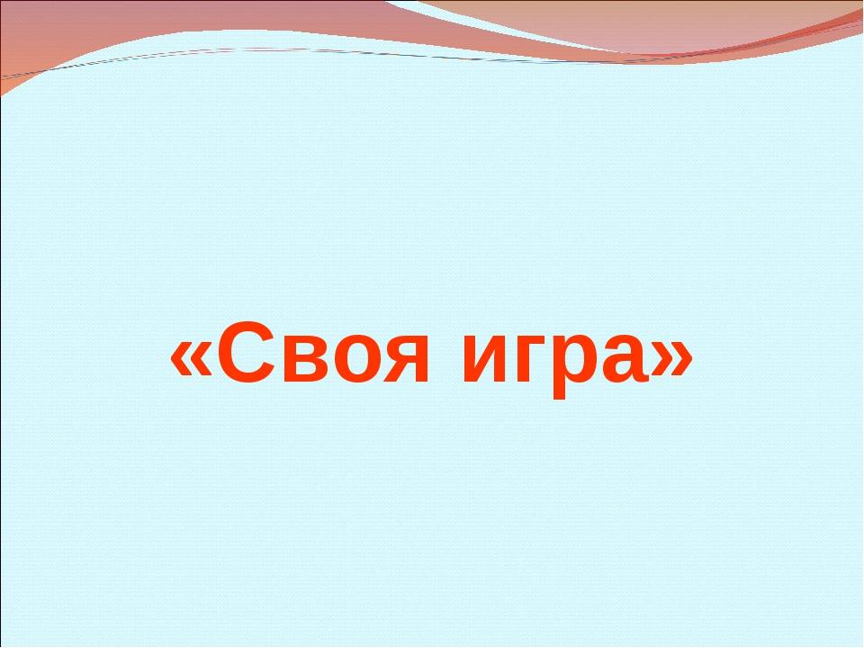 «Своя игра» Мой университет-www.moi-mummi.ru