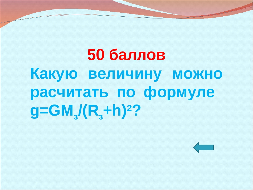 50 баллов Какую величину можно расчитать по формуле g=GMз/(Rз+h)2?