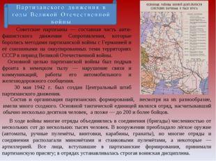 Основной целью партизанской войны был подрыв фронта в немецком тылу — наруше
