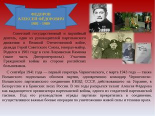 ФЕДОРОВ АЛЕКСЕЙ ФЁДОРОВИЧ 1901 - 1989 Советский государственный и партийный д