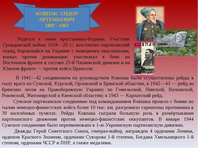 КОВПАК СИДОР АРТЕМЬЕВИЧ 1887 - 1967 В 1941—42 соединением по руководством Ко...