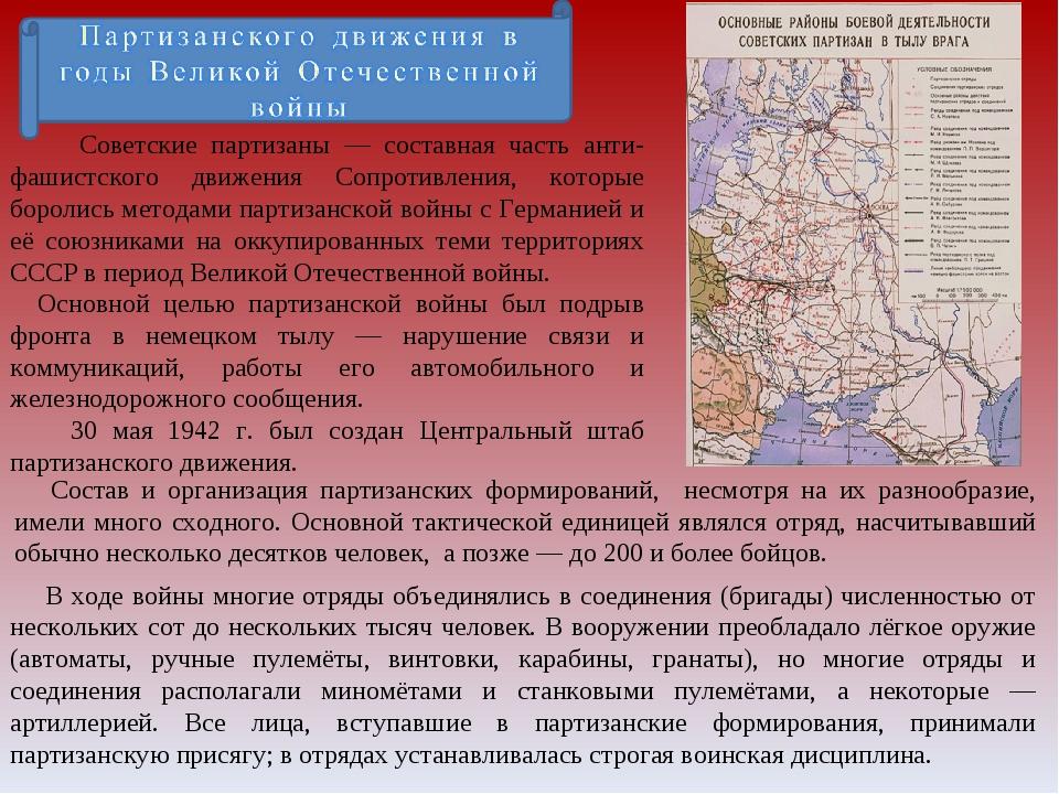 Основной целью партизанской войны был подрыв фронта в немецком тылу — наруше...