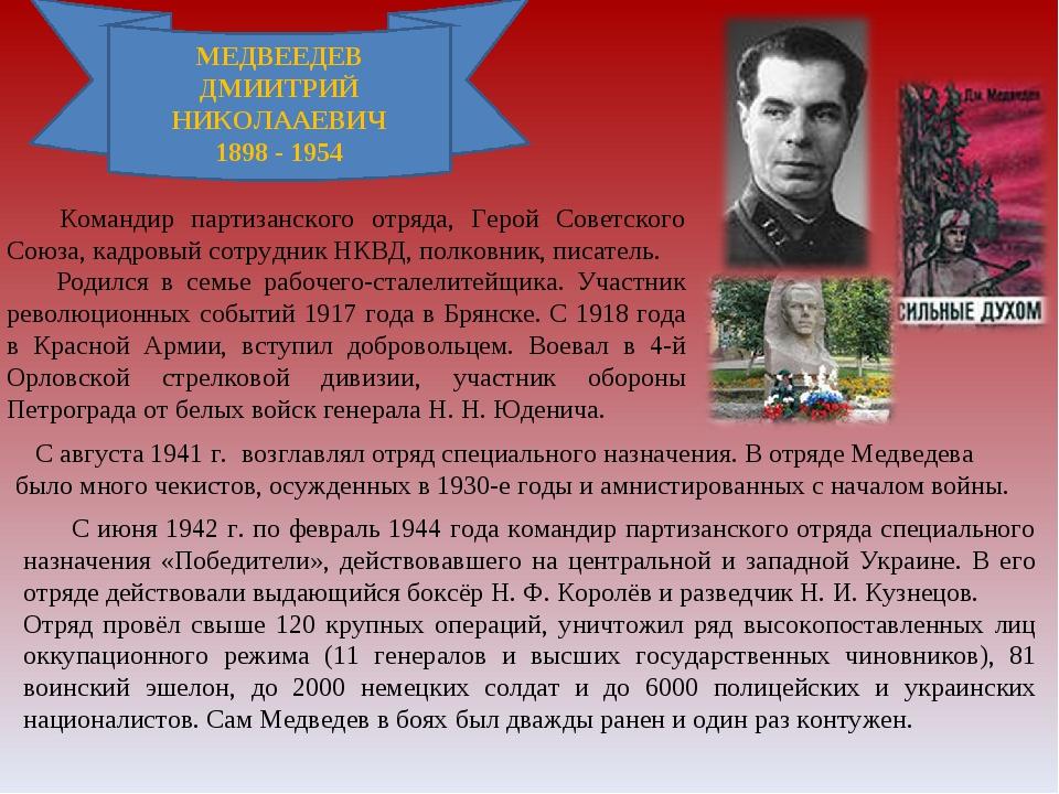 МЕДВЕЕДЕВ ДМИИТРИЙ НИКОЛААЕВИЧ 1898 - 1954 Командир партизанского отряда, Гер...