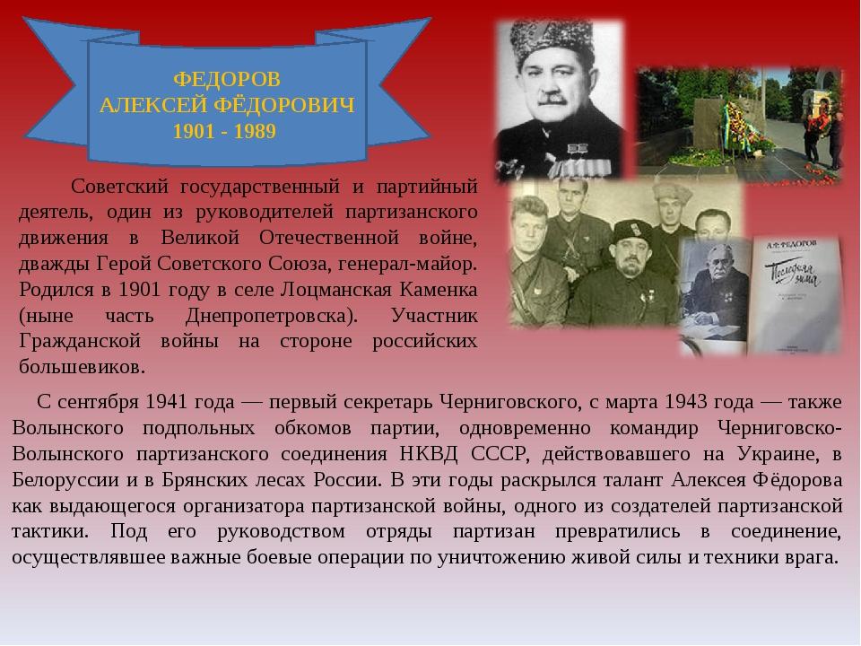 ФЕДОРОВ АЛЕКСЕЙ ФЁДОРОВИЧ 1901 - 1989 Советский государственный и партийный д...