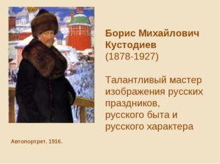 Автопортрет. 1916. Борис Михайлович Кустодиев (1878-1927) Талантливый мастер