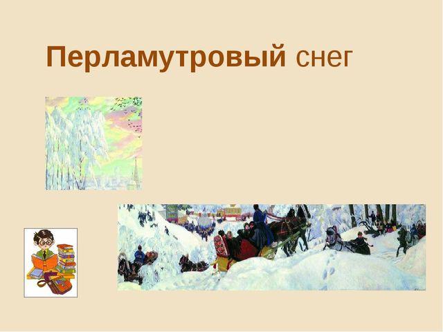 Перламутровый снег