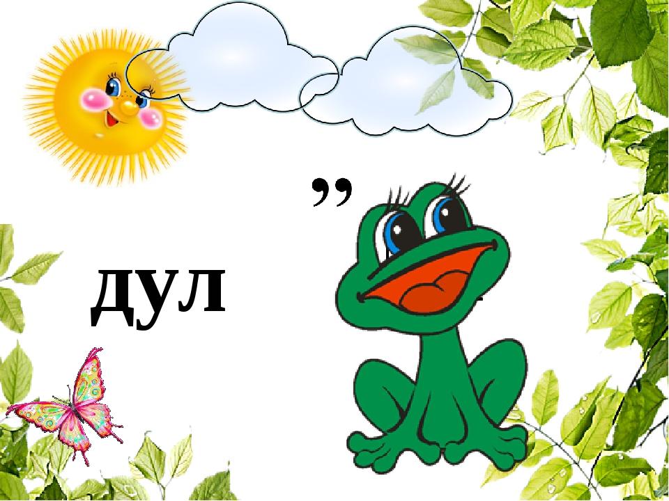 ман ро