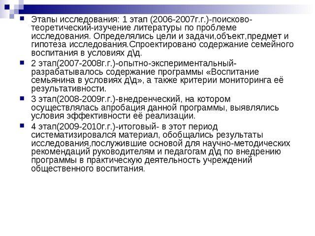 Этапы исследования: 1 этап (2006-2007г.г.)-поисково-теоретический-изучение ли...