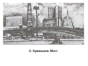 Е. Куманьков. Мост. Со временем самостоятельное значение графики только возра