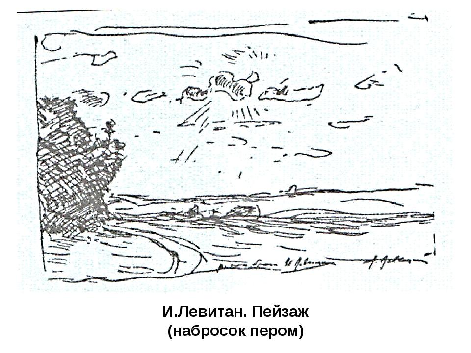И.Левитан. Пейзаж (набросок пером) Такие рисунки, сделанные карандашом, пером...