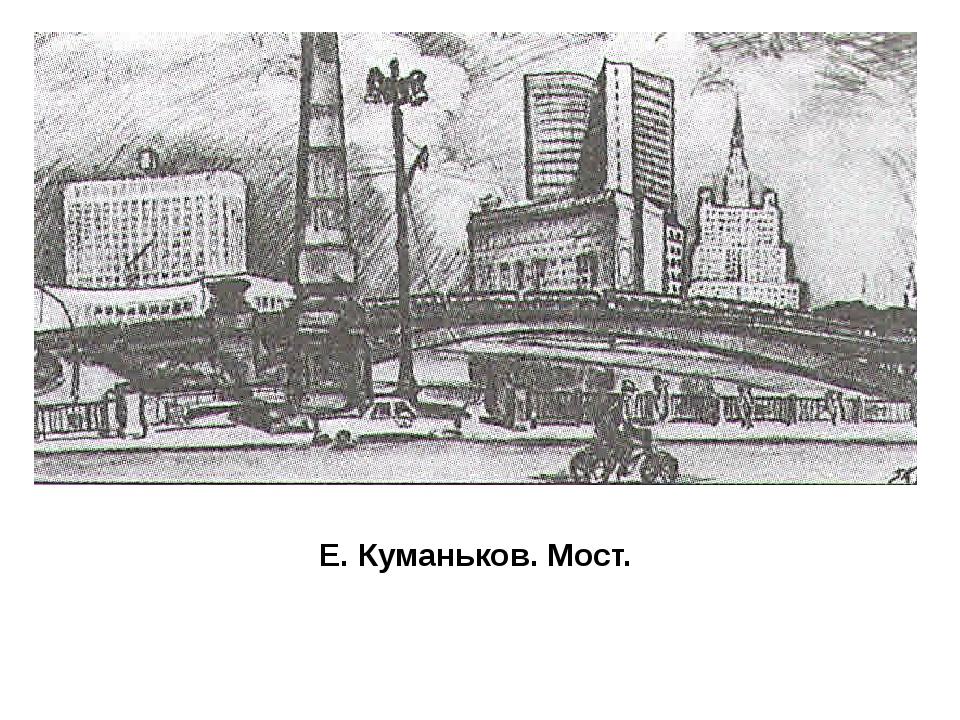 Е. Куманьков. Мост. Со временем самостоятельное значение графики только возра...