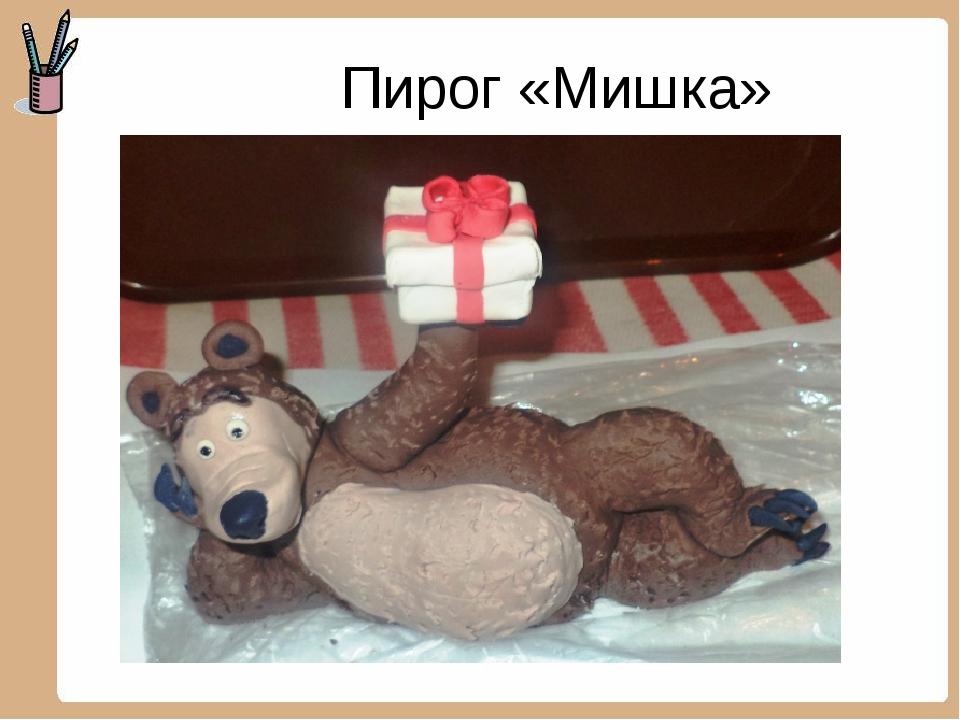Пирог «Мишка»
