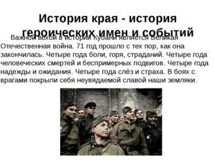 Важной вехой в истории Кубани является Великая Отечественная война. 71 год п