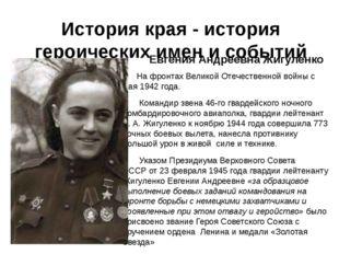 На фронтах Великой Отечественной войны с мая1942года. Командир звена46-го